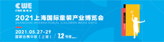 上海国际童装产业博览会