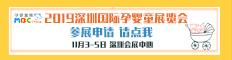 深圳开户送体验金68孕婴童展