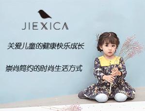 杰西凱——關愛兒童健康成長