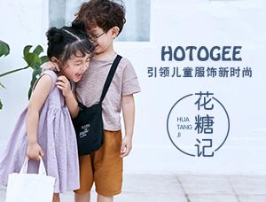 花糖记童装品牌:精健康快乐的童年