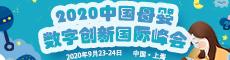 中国母婴数字创新国际峰会