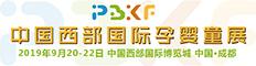 中国西部开户送体验金68孕婴童展