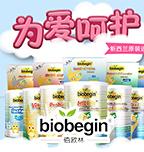 佰欧林营养品品牌
