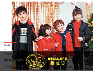 海威迩童装品牌:高品位环保童装