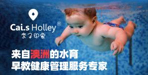 亲子印象婴儿游泳馆
