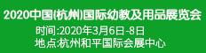 杭州开户送体验金68幼教及用品展览会