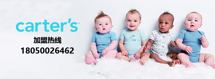 Carters嬰兒服裝