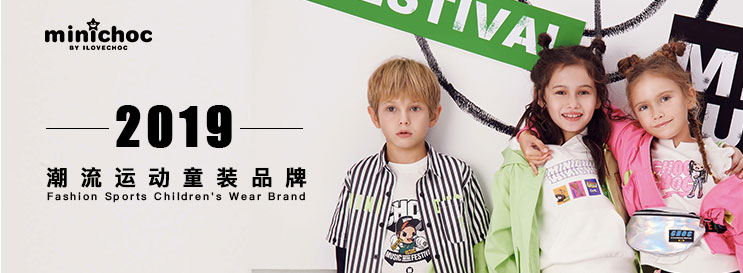 MINICHOC童裝品牌