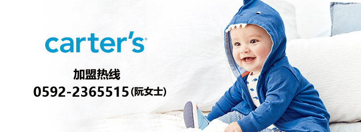 Carters婴儿服装