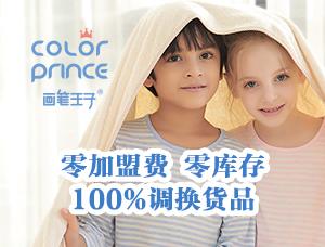 画笔王子儿童健康内衣品牌