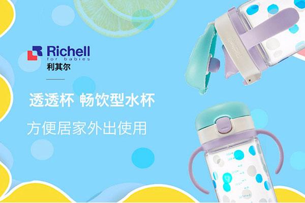 利其爾(Richell)