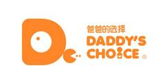 爸爸的選擇