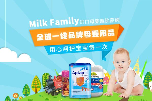 milkfamily