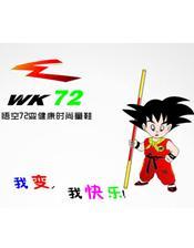 悟空72变