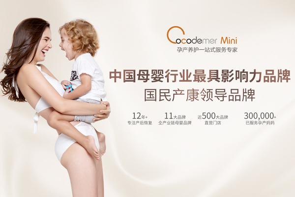 Cocodemer
