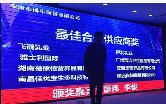 """官方重磅發聲,佳優寶生態科技有限公司榮獲""""2019年最佳合作伙伴""""稱號!"""