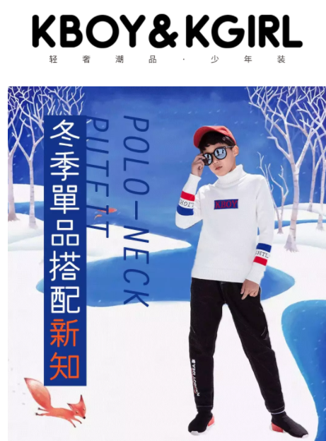KBOY&KGIRL 丨 温暖舒适,冬季时尚内搭单品的搭配新知!