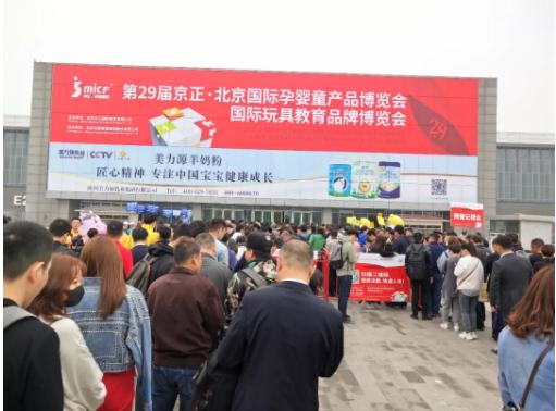 2020京正·北京孕嬰童展將于3月盛大開幕