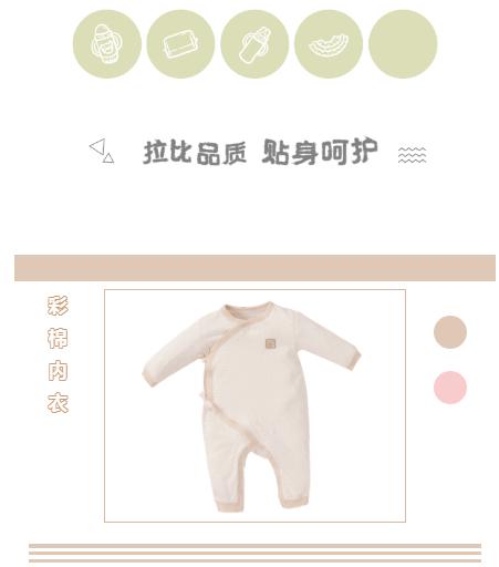 拉比彩棉内衣 | 给新生儿的初见礼物