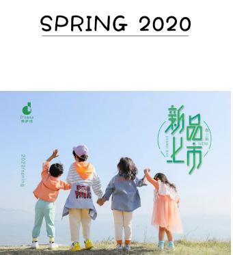 【D'SANA】蒂萨纳春装上新!Move on 2020!