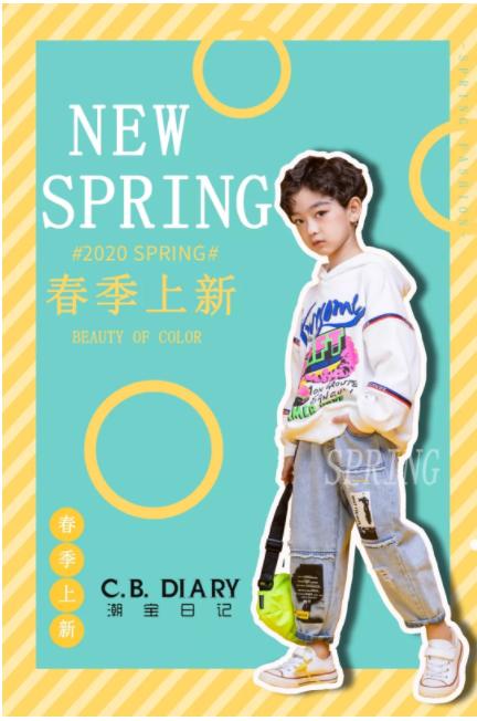C.B.DIARY潮宝日记童装丨2020 SPRING · 春季上新!