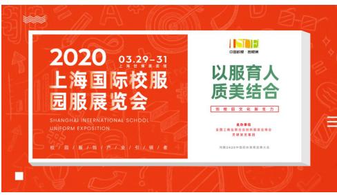"""中國校服產業""""風向標"""" 業內巨擎聯袂出擊 2020上海國際校服展預登記火熱上線"""