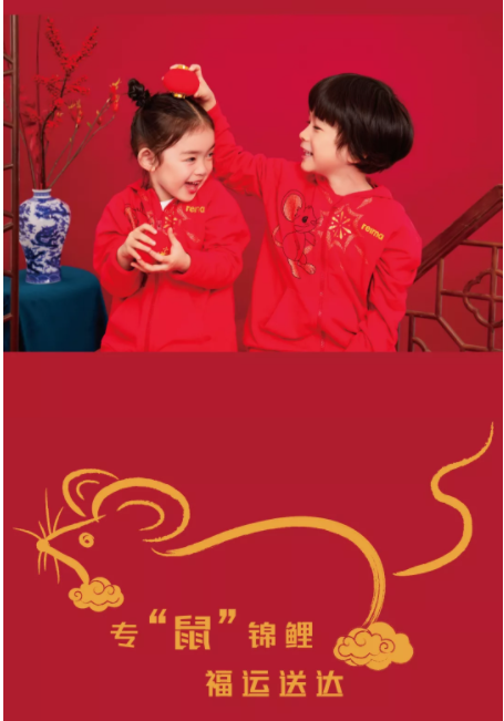 "Reima童裝免費試穿|小福神來送""服""啦!讓新年福氣""鼠""于小寶貝"