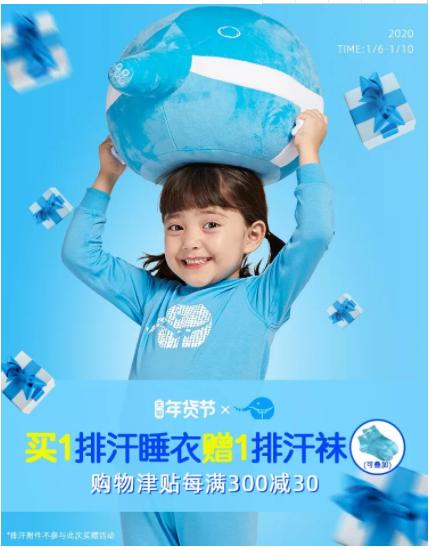 年貨節來啦〡小藍象負責排汗禮包,你負責開啟鼠年好運