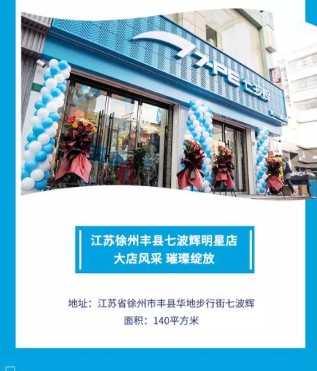 七波辉明星店双店开业 热力齐燃!