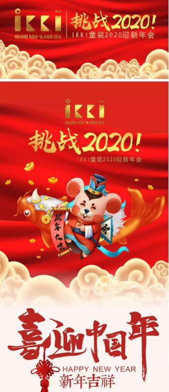 挑戰2020!丨IKKI 童裝2020迎新年會!