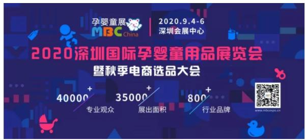 第八屆MBC深圳孕嬰童展招商正式啟動!2020現場帶給您不一樣的精彩