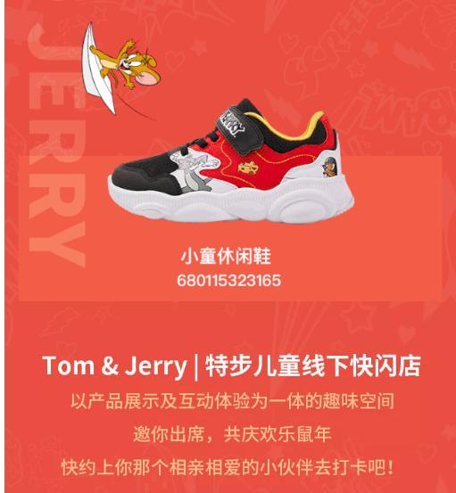 特步儿童携手Tom & Jerry联名款陪你幸福「鼠」不尽