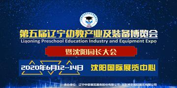 2020第五届辽宁(沈阳)国际幼教产业及装备展览