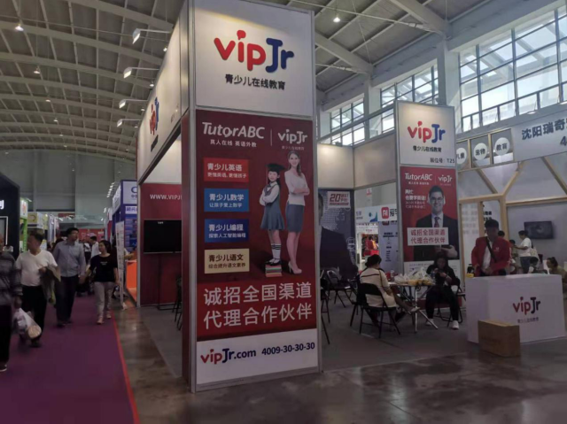 2020第五屆遼寧(沈陽)國際幼教產業及裝備展覽