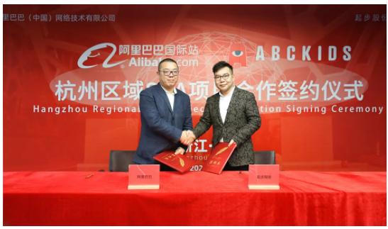 【企業資訊】起步股份與阿里巴巴國際站簽署浙江大區SKA合作項目