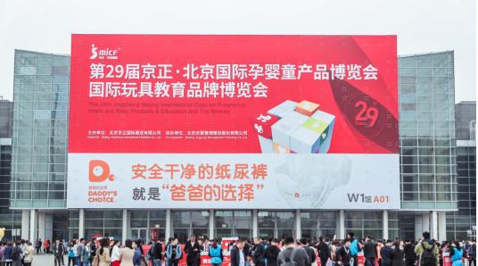 孕婴童行业2020年春季第一大展———京正·北京孕婴童展3月启幕