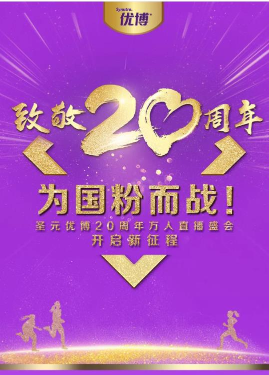 圣元优博20周年万人直播盛会,开启新征程
