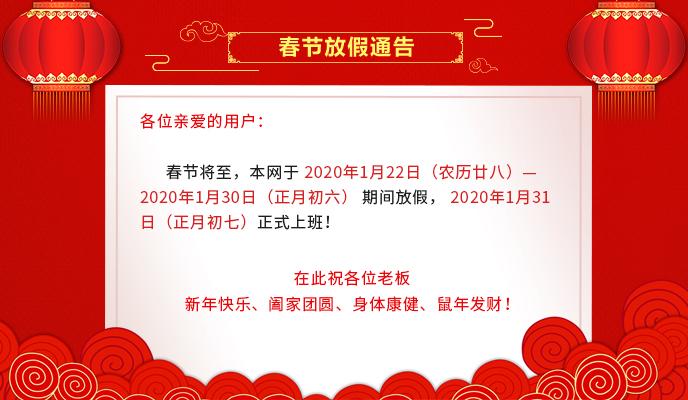 61KIDS童装品牌网2020年春节放假通告