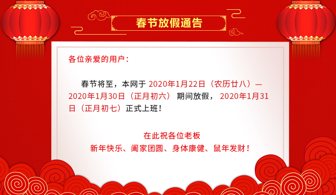 61KIDS平安彩票开奖直播网网2020年春节放假通告