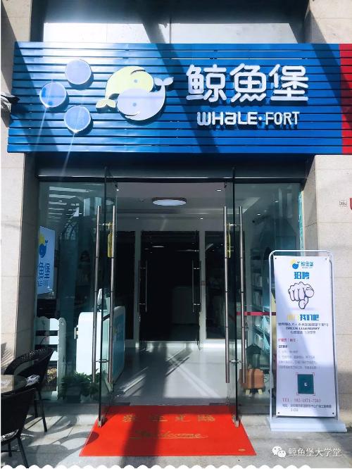 鲸鱼堡广东深圳横岗店盛大开业