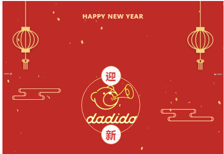新的一年,嗒嘀嗒的满满爱意!
