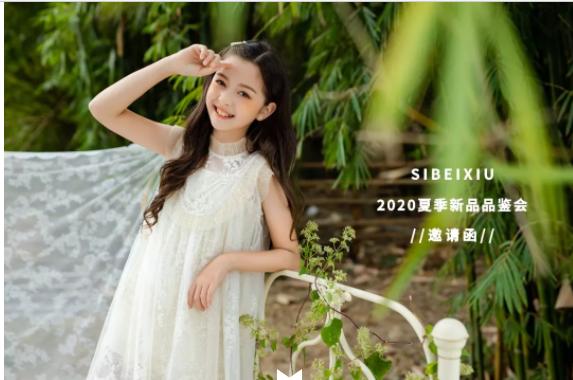 思贝秀童装 | 2020夏季品鉴会邀请函