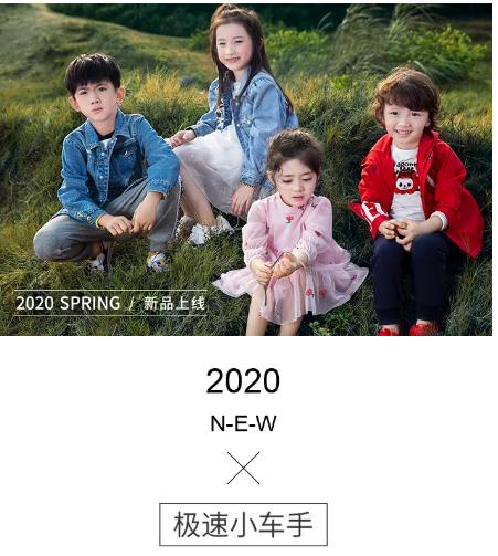 新年将近,红蜻蜓kids2020春款上新