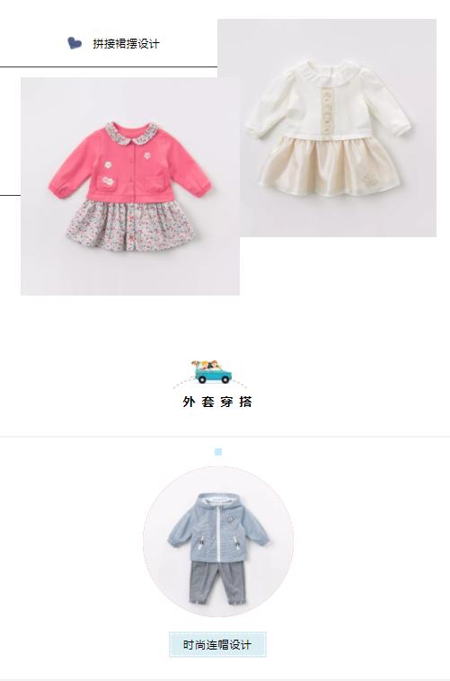 戴維貝拉童裝周二上新   1.14 漢服系列又出新品啦!