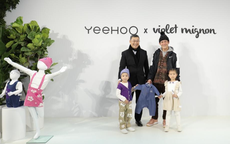 YeeHoO英氏攜手陳冠希Violet Mignon發布2020聯名企劃童裝新品