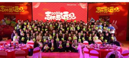 祝贺【志怀与远见】杭州提前服饰2020主题年会圆满成功!