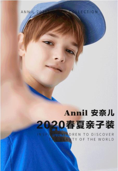 新色彩·新圖案·新聯名丨安奈兒童裝 2020親子裝上新