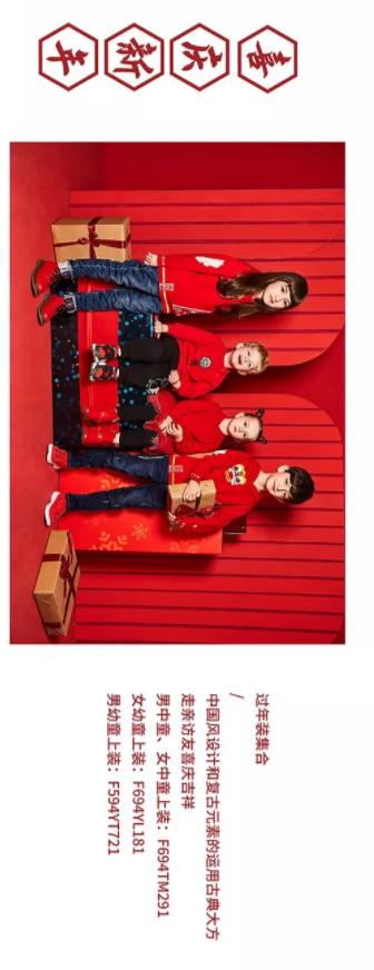 过年就要红,来红蜻蜓kids开启整年好运