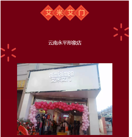 """新店开业丨艾米艾门云南永平形象店隆重升级开业,""""鼠""""你最旺!"""