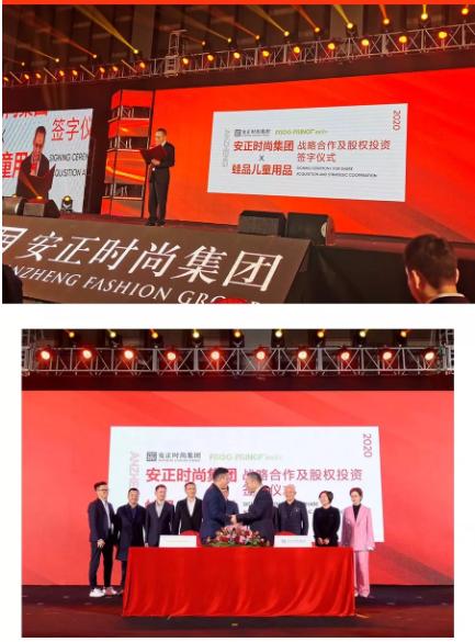 祝賀安正時尚集團與上海蛙品達成戰略合作